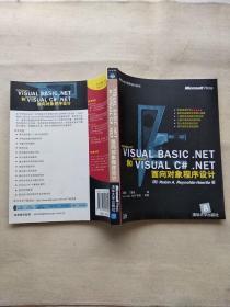 Visual Basic.NET和Visual C#.NET面向对象程序设计