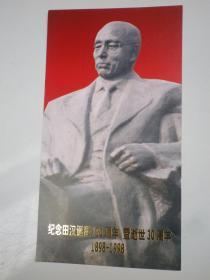 纪念田汉诞辰100周年 请帖