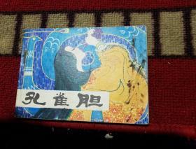 1981年12月一版一印《孔雀胆》名家:赵仁年绘画
