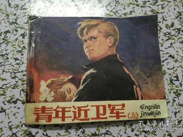 连环画 青年近卫军(上册)