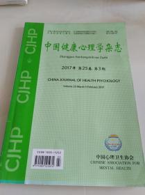 中国健康心理学杂志2017年第3期(目录参看图片)