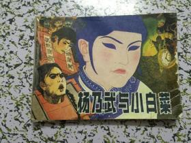 杨乃武与小白菜 连环画