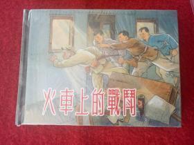 全新未拆连环画《火车上的战斗》50开精装上海人民美术出版