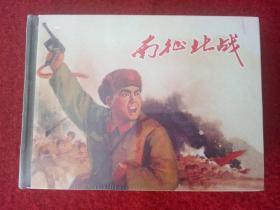 全新未拆连环画《南征北战》50开精装上海人民美术出版2009