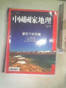 中国国家地理 (2014.4)星空下的西藏-