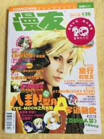 漫友 动画100 2007年 6月号 第136期 有赠品