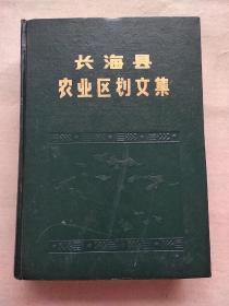 《长海县农业区划文集》硬精装16开本