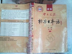 新版 中日交流标准日本语 初级上 第二版