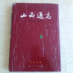 山西通志第九卷林业志