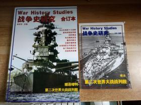 战争史研究合订本+赠品第二次世界大战战列舰