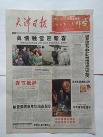 天津日报2008年2月7日【 春节贺词、真情融雪迎新春】