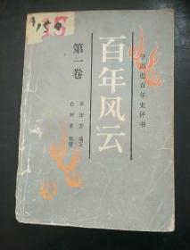 中国近百年史评书:百年风云