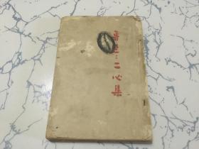 1941年 民国版;二心集