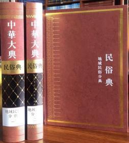 中华大典:民俗典:地域民俗分典(全3册)
