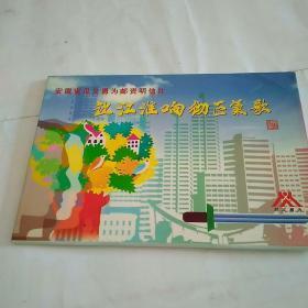 安徽省见义勇为邮资明信片2000年,让江淮响彻正气歌,一组6枚