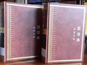 中华大典 农业典 茶叶分典(全2册)