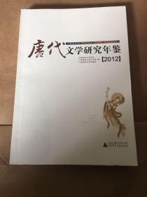 唐代文学研究年鉴(2012)