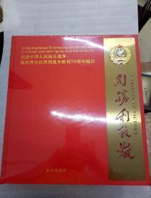 向胜利致敬:纪念中国人民抗日战争暨世界反法西斯战争胜利70周年阅兵——全新未拆封,大型画册
