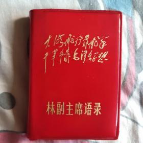 林副主席语录,人民大学版(A区)