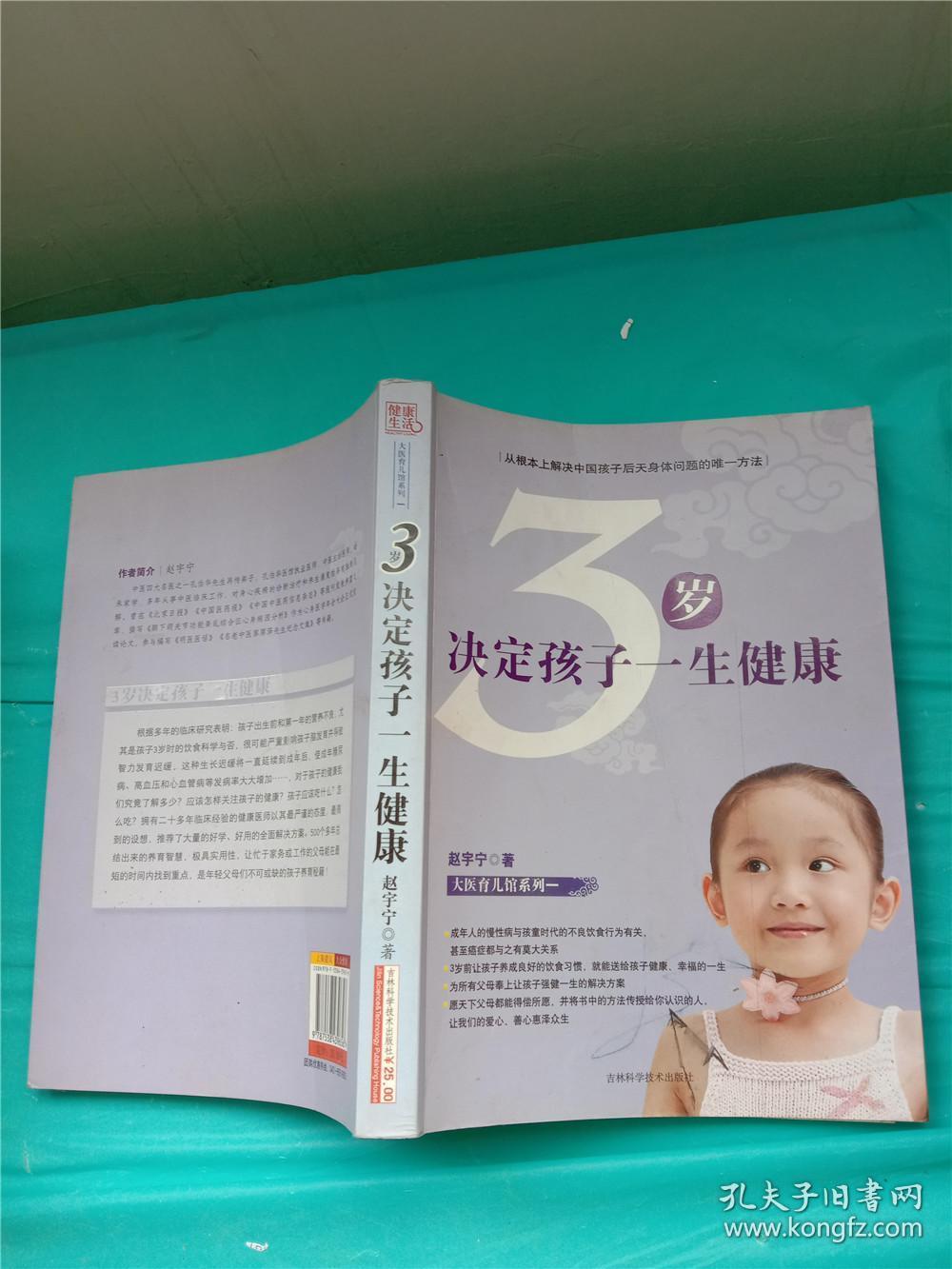 3岁决定孩子一生健康