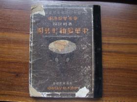 中华最新形势图 表解说明,蔡元培题(多枚收藏印章)
