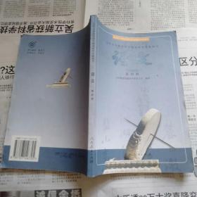 九年义务教育四年制初中-语文第四册