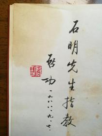 """不妄不欺斋之九百三十二:启功签名钤印本《启功书法作品选》,钤""""启功""""白文印。"""