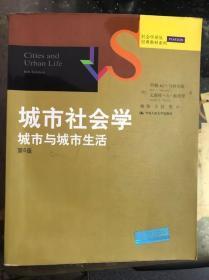 城市社会学:城市与城市生活(第6版)