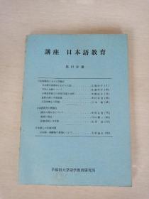 讲座  日本语教育