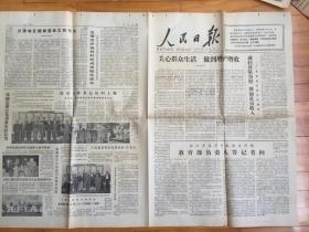 【报纸】人民日报 1977年10月22日)粉碎四人帮后全国第一次高考 教育部负责人答记者问