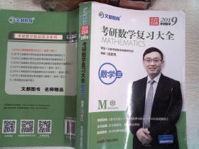 文都教育 2019考研数学复习大全 数学三