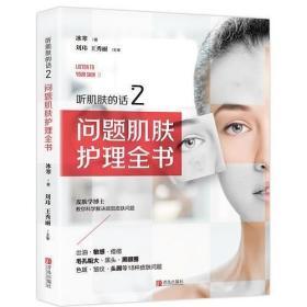 听肌肤的话2:问题肌肤 护理全书