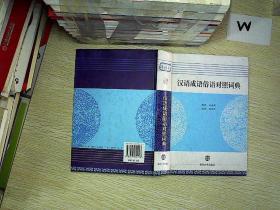 汉语成语俗语对照词典.