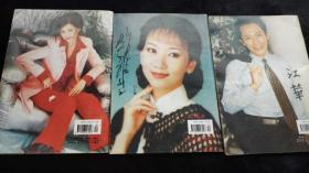 电影之友1997年8,11,12期3本合售 赵雅芝