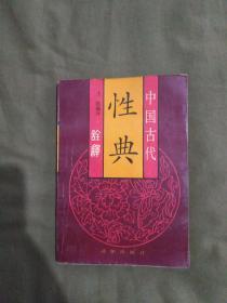 中国古代性典诠释:1993年一版一印,内有素女经.御女损益篇.房中补益.玉房秘诀.天地阴阳交欢大乐赋等13篇典籍
