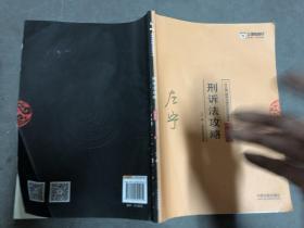2018年国家法律职业资格考试:左宁刑诉法攻略·背诵版