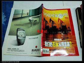 中国国家地理2004.6