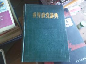 世界政党辞典----硬精装