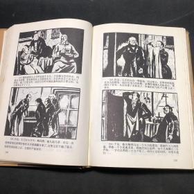 世界文学名著连环画 9(精装豪华本带书衣)
