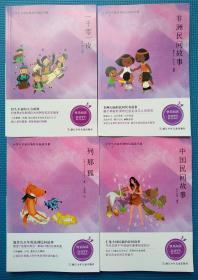 快乐读书吧五年级必读书目:一千零一夜+列那狐+非洲民间故事+中国民间故事(套装共4册)