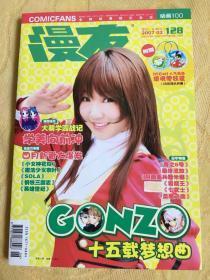漫友 动画100 2007年 3月号 第128期 有赠品