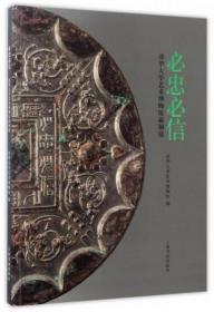 必忠必信:清华大学艺术博物馆藏铜镜(全新正版)