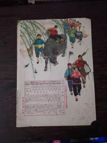1964年历画;春耕图
