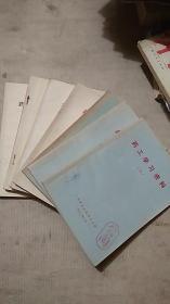药工学习资料(4.5.6.7.11.12.13)7册合售