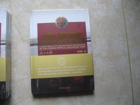 中国人民志愿军军衔军服物证观赏