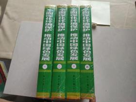 全面深化环境保护推动中国绿色发展(全四册)