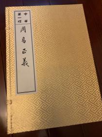 华宝斋全彩影印版,属于古籍爱好者收藏阅读之用