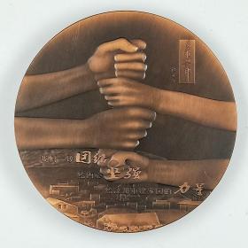 汶川地震抗震救灾重建家园纪念章
