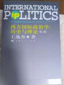 西方国际政治学历史与理论