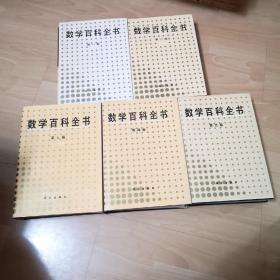 数学百科全书(第一卷、第二卷、第三卷、第四卷、第五卷)五卷合售